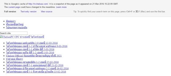 cache google seo